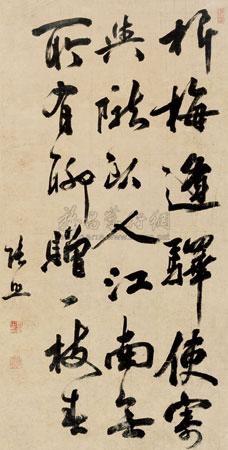 行书 by zhang zhao
