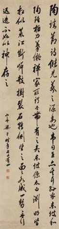 行草 calligraphy in running script by liang tongshu
