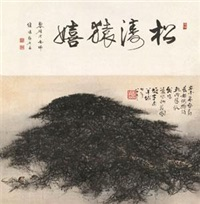 松涛猿嬉 by li xiongcai