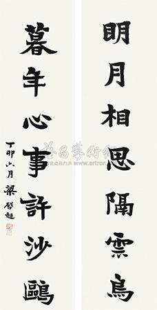 对联 (couplet) by liang qichao