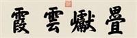 行书 by emperor qianlong