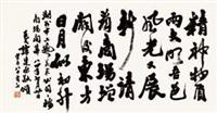 书法 by tan jiancheng