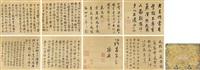 行书临宋人帖 (二十四帧) (album of 24) by zhang zhao