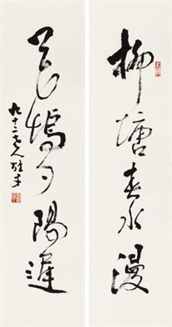 书法对联 couplet by li xiongcai