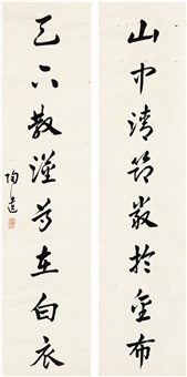 草书七言联 (couplet) by chen taoyi