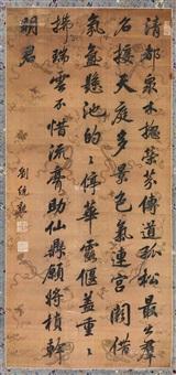 行书七言诗 by liu tongxun