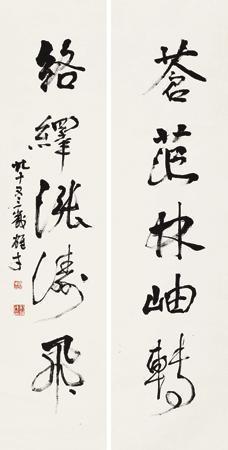 书法对联 (couplet) by li xiongcai