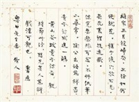 书法 (calligraphy) by zhou zuoren