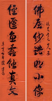 行书七言联 (couplet) by luo dunrong