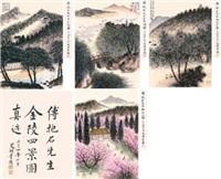 金陵四景图 (四帧) (4 works) by fu baoshi