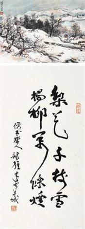 书画双挖 2 works by li xiongcai