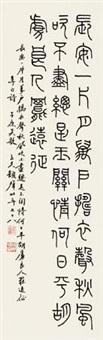 篆书 立轴 纸本 by dun lifu