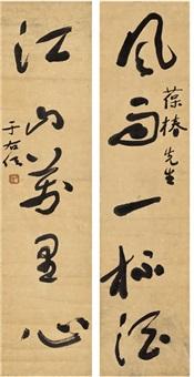草书五言联 (couplet) by yu youren