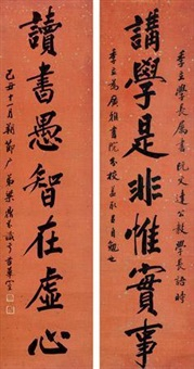 行楷七言联 对联 (couplet) by liang dingfen