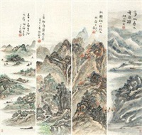 山水 (in 4 parts) by lin xiaozhi