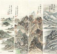 山水 (in 4 parts) by lin xiaozhi