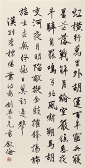 书法 (calligraphy) by ma xulun