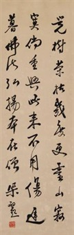 行书七言诗 by liang qichao