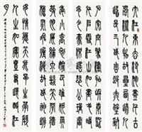 苏轼 念奴娇·赤壁怀古 (4 works) by xu cuncheng