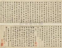 陆游诗二首卷 (calligraphy) by yi bingshou and xu baoshan