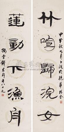 行书五言联 calligraphy of five words couplet by qian juntao