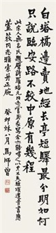 书法 (calligraphy) by ma shizeng