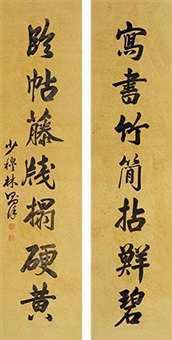 书法对联 (couplet) by lin zexu