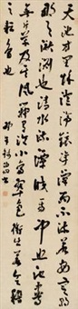 "行节节录""水经注"" (calligraphy) by qian bojiong"