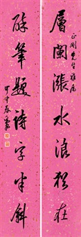 行书七言联 (couplet) by deng sanmu