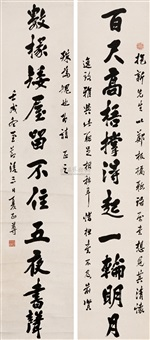 calligraphy (couplet) by xia mianzun