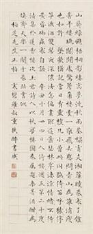 书法 by luo shuzhong