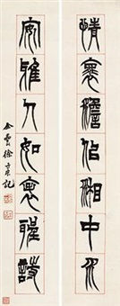篆书七言 对联 (seal script calligraphy) (couplet) by xu sangeng