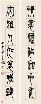 篆书七言 对联 (seal script calligraphy) (couplet) by xu sangeng