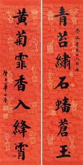 楷书七言联 (couplet) by hua shikui