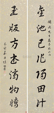 seven character in running script couplet by chen taoyi