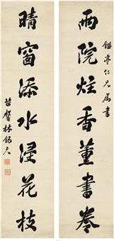 行书七言联 (couplet) by lin xiguang