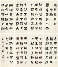 篆书 (calligraphy) (in 8 parts) by xia shoutian