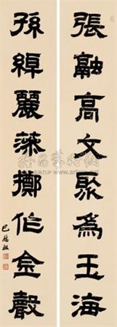 隶书八言 对联 calligraphy in clerical script couplet by ba weizu