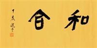 """行书""""和合"""" 镜片 纸本 by rao zongyi"""