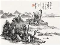 桂林山水 立轴 水墨纸本 by huang binhong