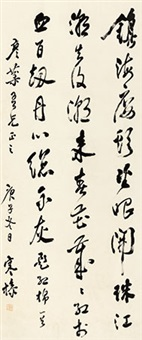行书《题红棉》一首 立轴 纸本 by liang hancao