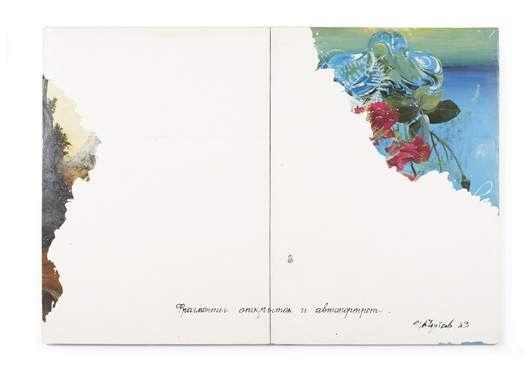 fragment, postcard and self-portrait by ivan chujkov
