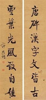 行书七言联 对联 (couplet) by xu naizhao