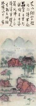 东山烟云 (+ shitang) by zheng zaidong