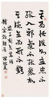 书法 by luo fukan