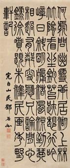 篆书书法 立轴 纸本 by deng shiru