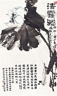 林墉(b.1942) 庚申(1980年)作 清露图 lotus by lin yong