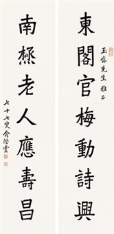 楷书七言联 (regular script) (couplet) by yu biyun