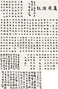 桃花源记 by liu canming