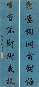 行书七言 对联 (running script calligraphy) (couplet) by yao wentian